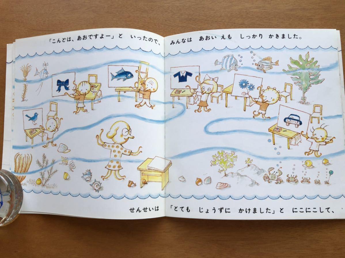 年少版こどものとも あかですよ あおですよ かこさとし 1995年 初版 古い 絵本 蛸 学校 海
