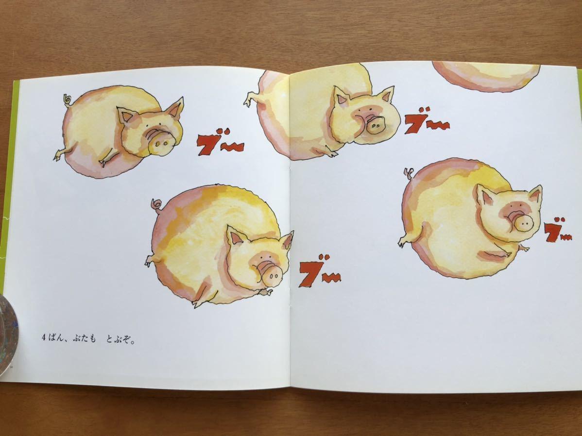 年少版こどものとも みんな そらをとぶ 古川タク 1995年 初版 絶版 古い 絵本 空 動物 赤ちゃん 飛ぶ