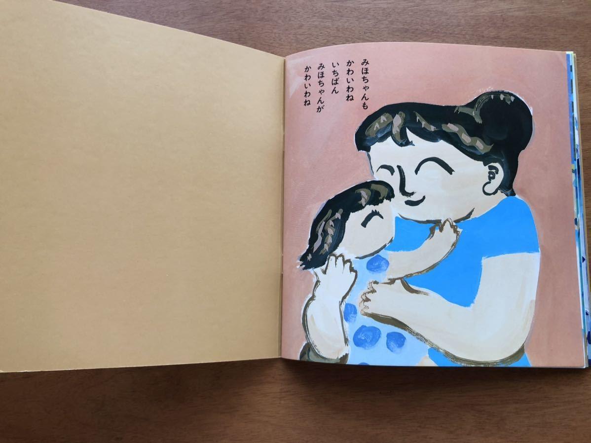 年少版こどものとも みんな みんな かわいわね 井上洋介 1995年 初版 絶版 可愛い 古い 絵本