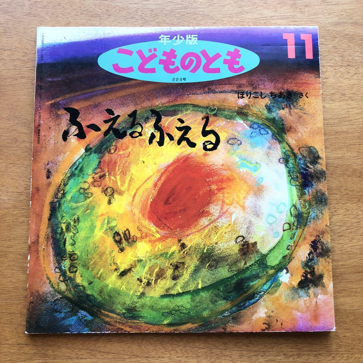 年少版こどものとも ふえるふえる ほりこしちあき  堀越千秋  1995年 初版 絶版 古い 絵本