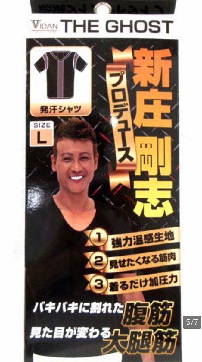 新庄剛志プロデュース 加圧シャツ 燃焼シャツ  ビダンザ ゴースト 黒 L 1枚
