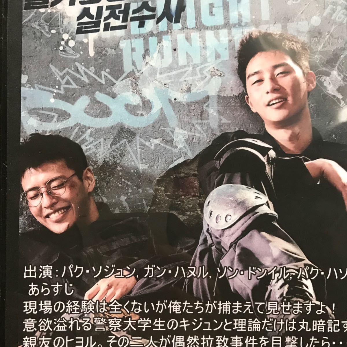 韓国映画 ミッドナイトランナー DVD