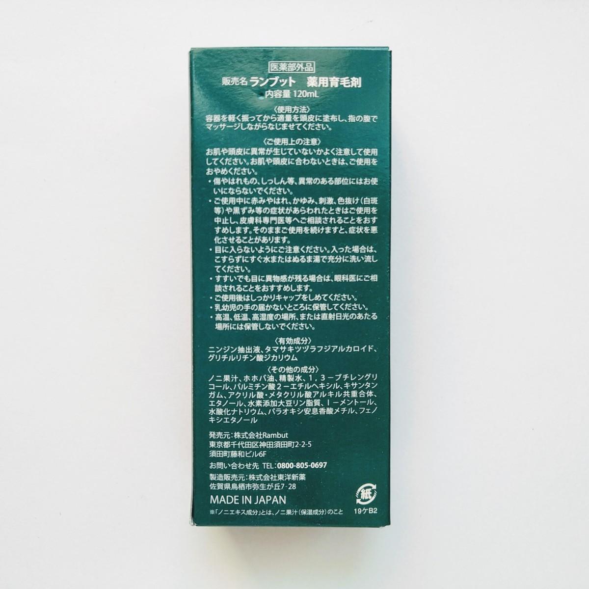 ランブット トニック Rambut 薬用育毛剤 120ml