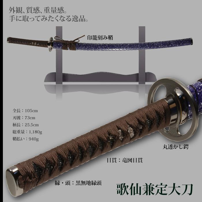 日本刀 刀匠シリーズ 歌仙兼定 大刀 模造刀 M5-MGKRL3247_画像2