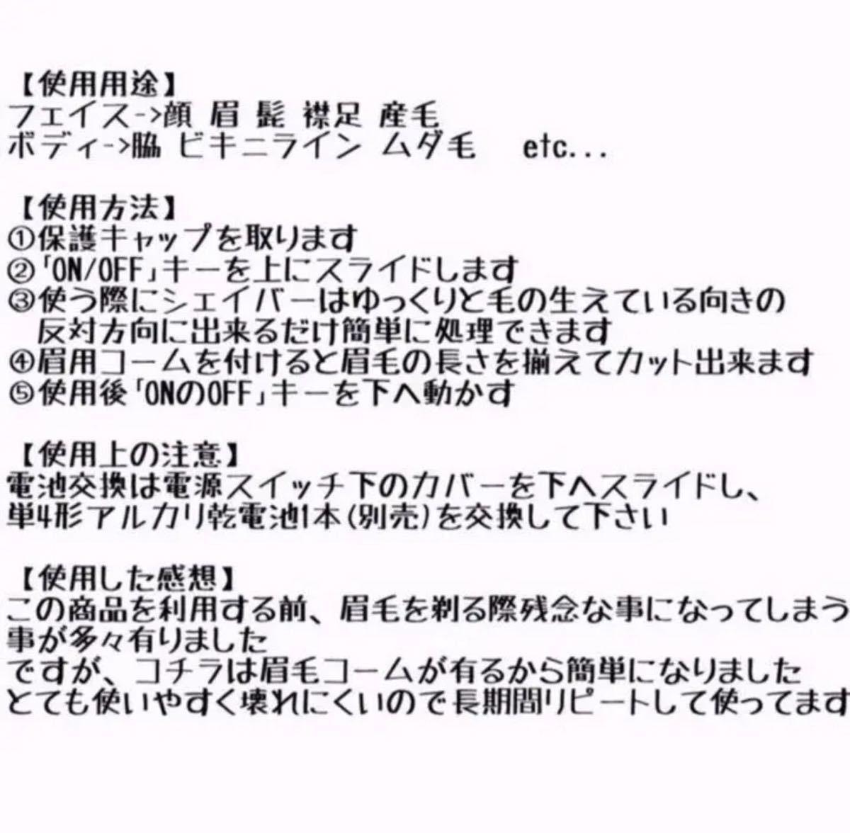 【 男女兼用!】電動フェイスシェーバー 眉毛 産毛 ムダ毛処理