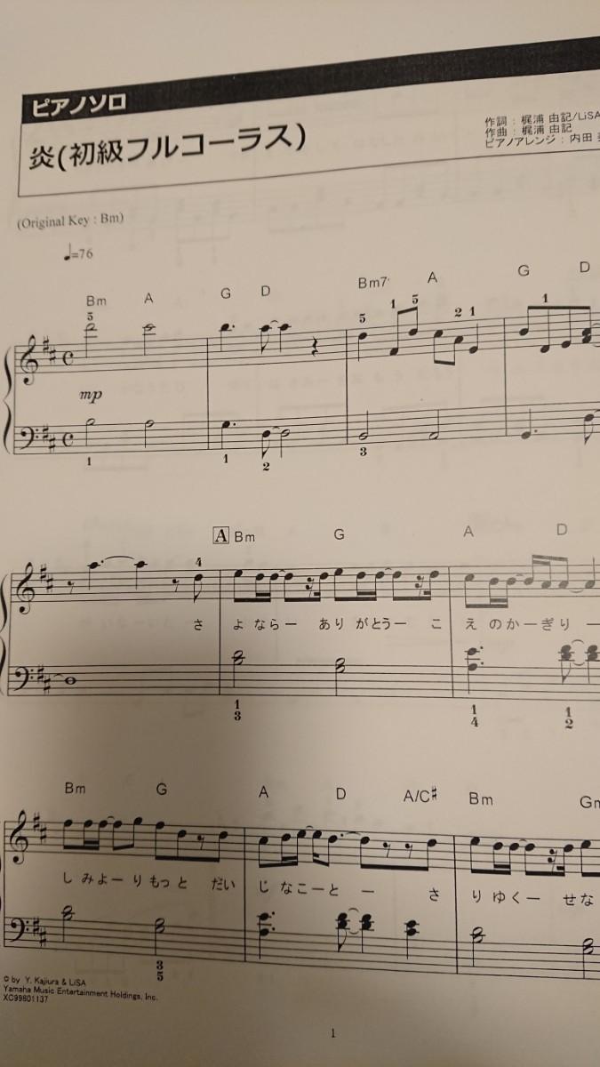 楽譜 簡単 鬼滅 鬼滅の刃紅蓮華のピアノ楽譜は無料であるの?演奏は難しいそれとも簡単?