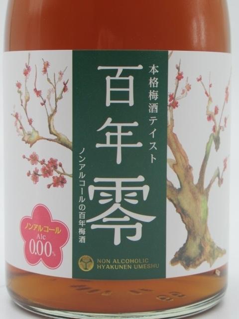 明利酒類 百年零 -ZERO- ノンアルコール百年梅酒 500ml_画像2