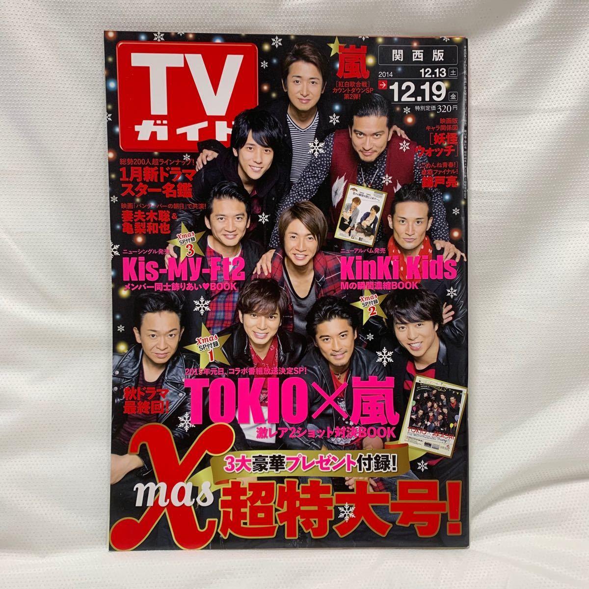 TVガイド関西版 2014.12.13-12.19