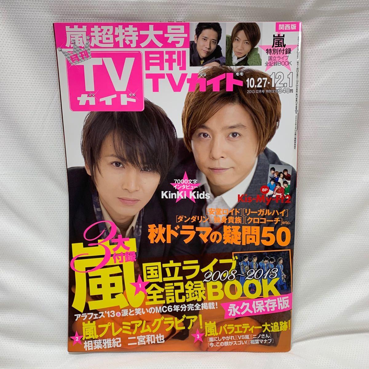 月刊TVガイド関西版 2013.12月号