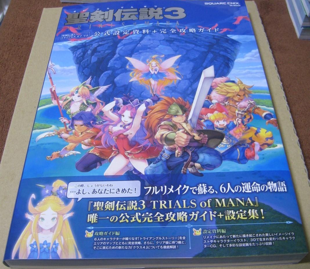 ☆新品☆ 聖剣伝説3 TRIALS of MANA 公式設定資料+完全攻略ガイド