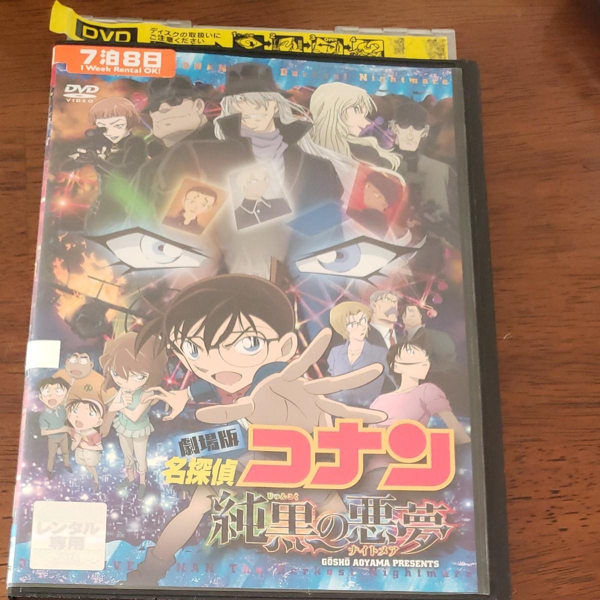 劇場版 名探偵コナン純黒の悪夢 DVD レンタル落ち