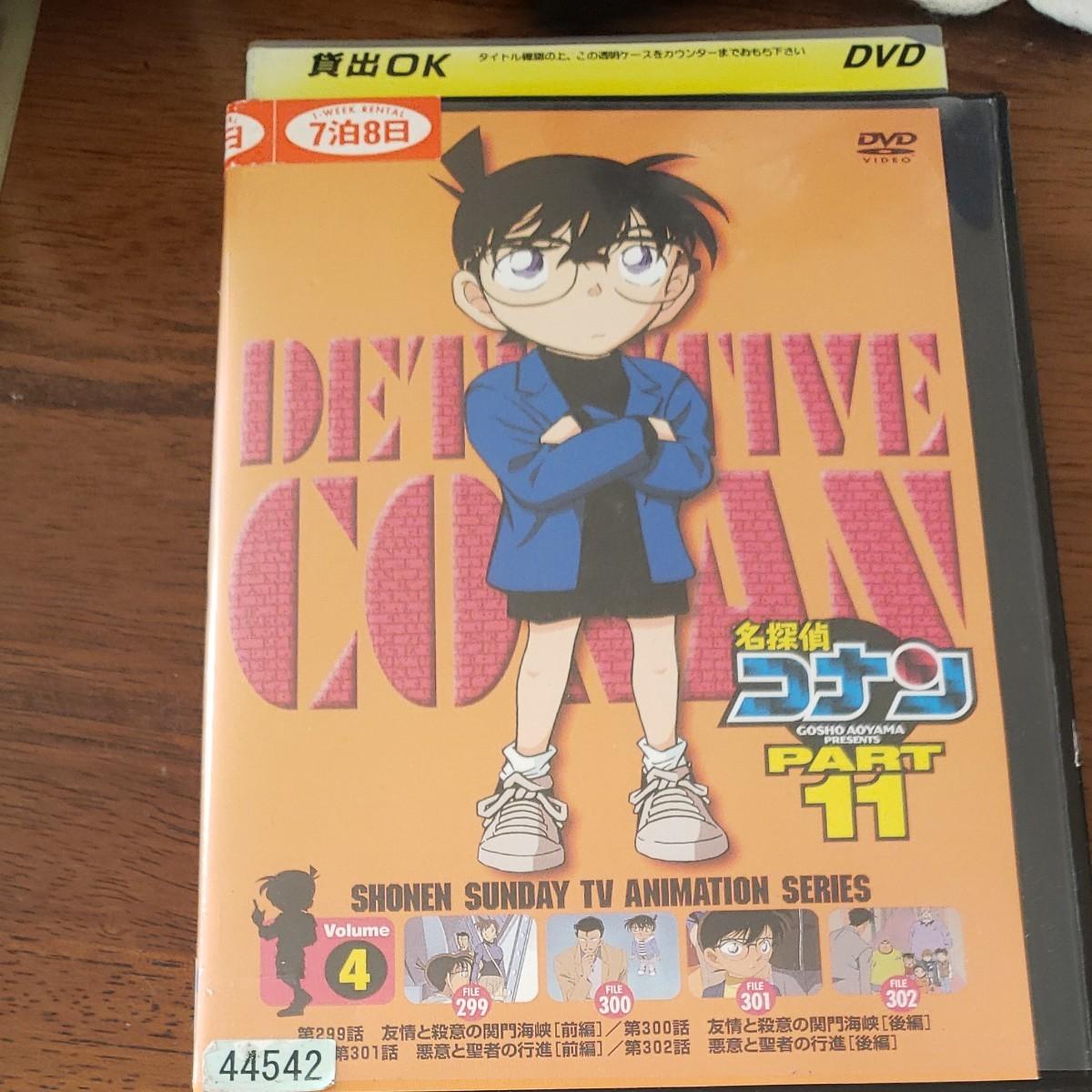 DVD コナン