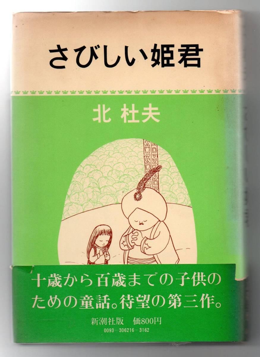 さびしい姫君★北杜夫(新潮社)