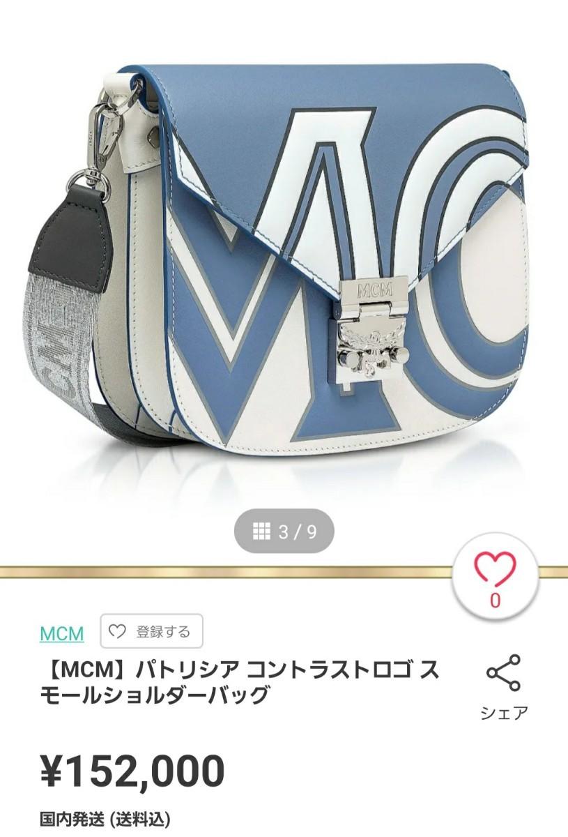 【定価18万4千円】限定品MCMショルダーバック!