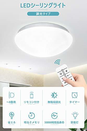 シーリングライト リモコン付き 33W 無段階調光 明るさメモリ機能 LEDシーリングライト ~6畳 昼白色 タイマー設定 照明器具 省エネ 長寿命 _画像2