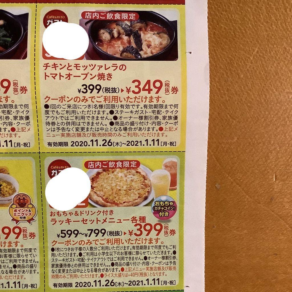 割引券/クーポン★ガスト★1月11日まで_画像7