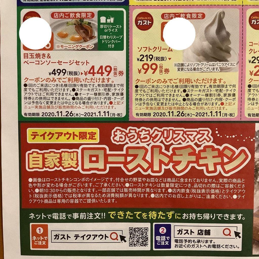 割引券/クーポン★ガスト★1月11日まで_画像8