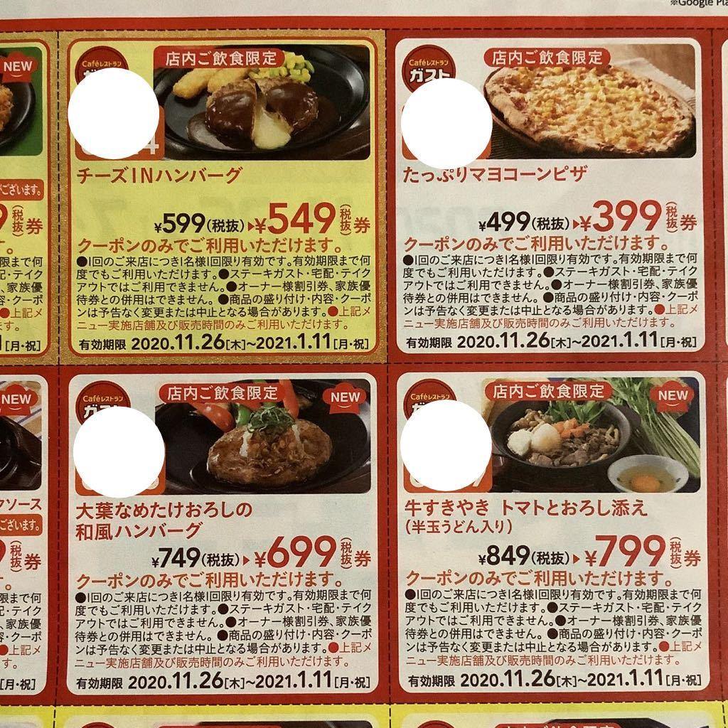割引券/クーポン★ガスト★1月11日まで_画像3