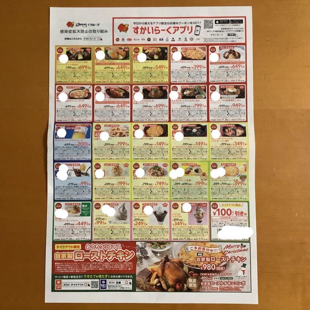 割引券/クーポン★ガスト★1月11日まで_画像1