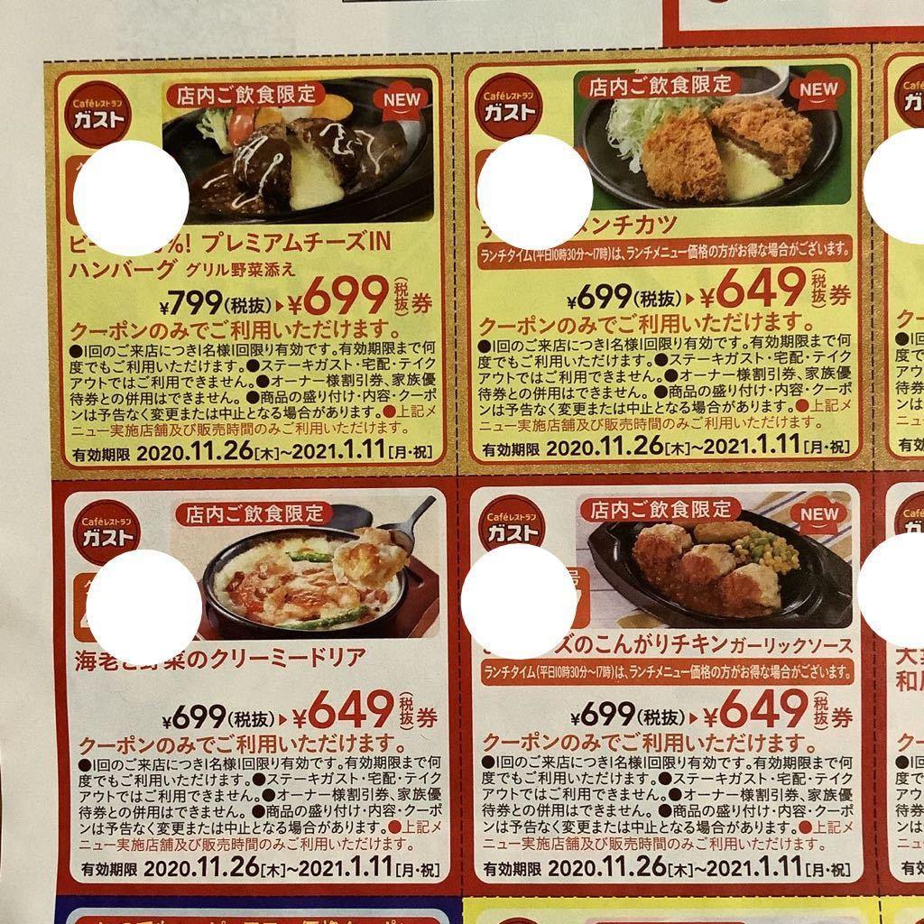 割引券/クーポン★ガスト★1月11日まで_画像2