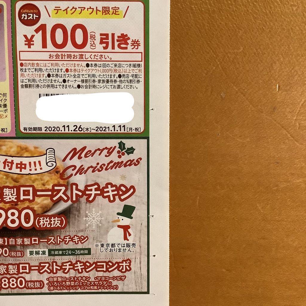 割引券/クーポン★ガスト★1月11日まで_画像10