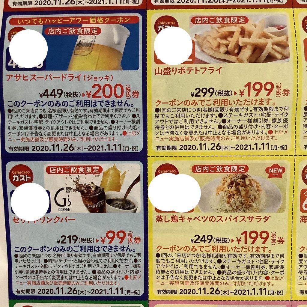 割引券/クーポン★ガスト★1月11日まで_画像5