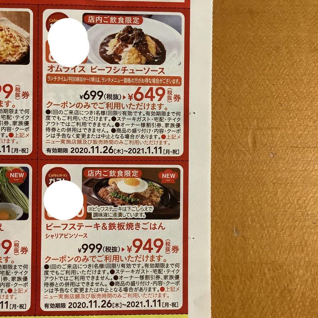 割引券/クーポン★ガスト★1月11日まで_画像4