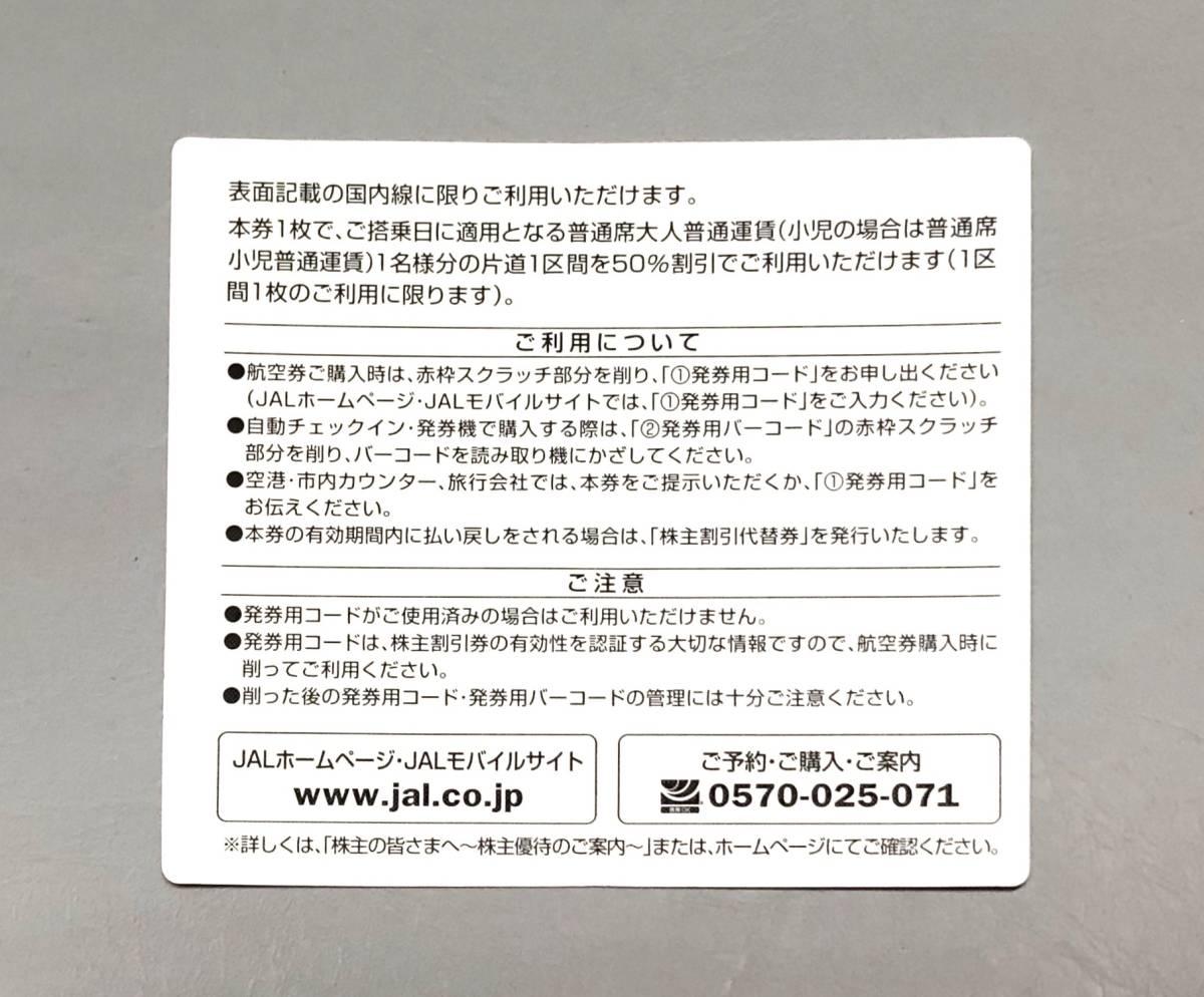 JAL ★即★番号通知可 ★送料無料/番号のみ★ 株主割引券 優待券 1枚 延長★ 2021年11月30日まで 日本航空 チケット_画像2