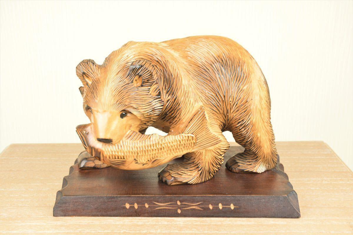 木彫りの熊 台座付き 北海道 民芸品 熊の置物 オブジェ 飾りもの インテリア_画像1