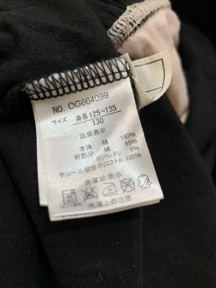 送料無料☆女の子用 チュールスカート付き ワンピース ピンク 130cm オーガニックコットン? 子供服キッズ 訳あり