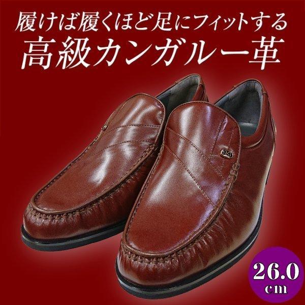 【アウトレット】【安い】【カンガルー革】【日本製】メンズ ビジネスシューズ モカシン 紳士靴 革靴 492 ブラウン 茶 26.0cm