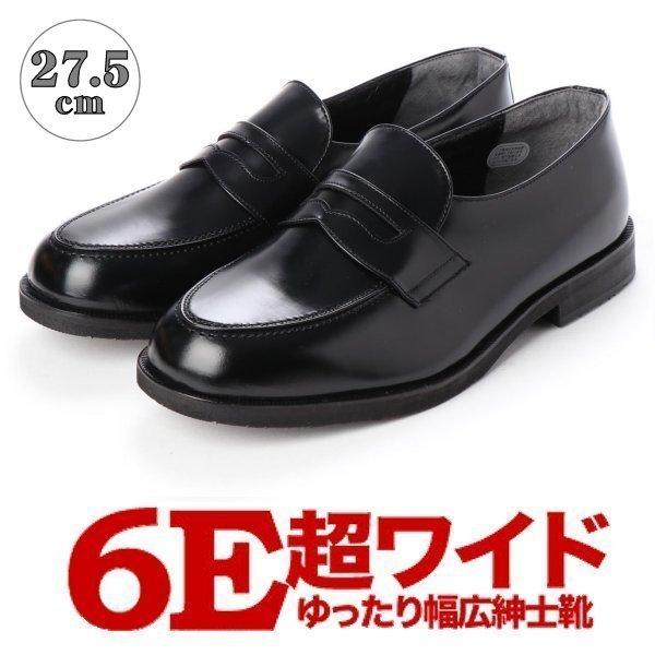 【大きいサイズ】【メンズ 】【超幅広】【激安】紳士靴 本革 甲高 6E G キングサイズ ビジネスシューズ ローファー ブラック 27.5cm