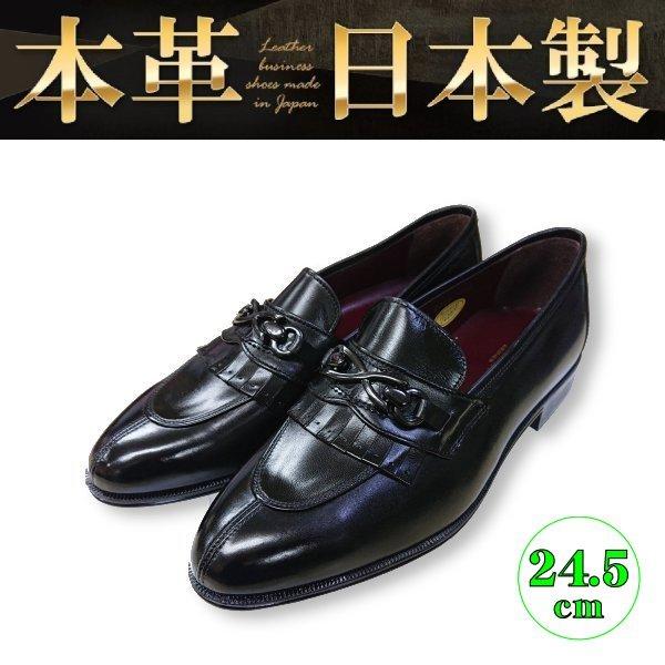 【マドラス外注工場生産】【安い】【日本製】メンズ ドレス ビジネスシューズ 紳士靴 革靴 本革 スリッポン ビット 1622 ブラック 24.5cm