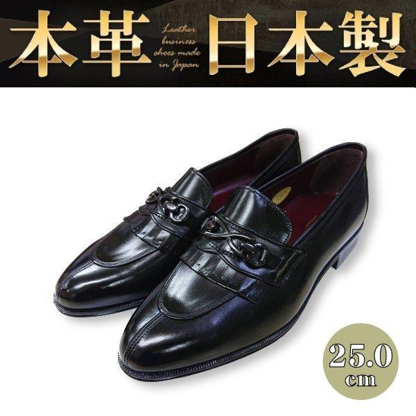 【マドラス外注工場生産】【安い】【日本製】メンズ ドレス ビジネスシューズ 紳士靴 革靴 本革 スリッポン ビット 1622 ブラック 25.0cm