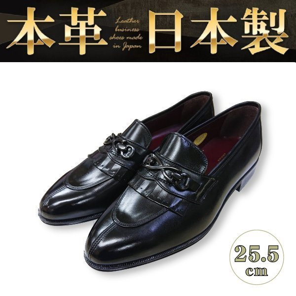 【マドラス外注工場生産】【安い】【日本製】メンズ ドレス ビジネスシューズ 紳士靴 革靴 本革 スリッポン ビット 1622 ブラック 25.5cm