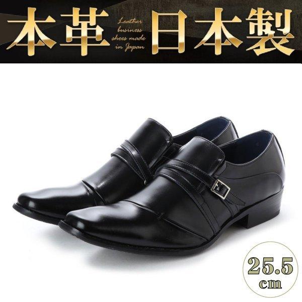 【アウトレット】【安い】【本革】【日本製】 VIBORGS メンズ ビジネスシューズ 紳士靴 革靴 VB-3120 ストレート ベルト ブラック 25.5㎝