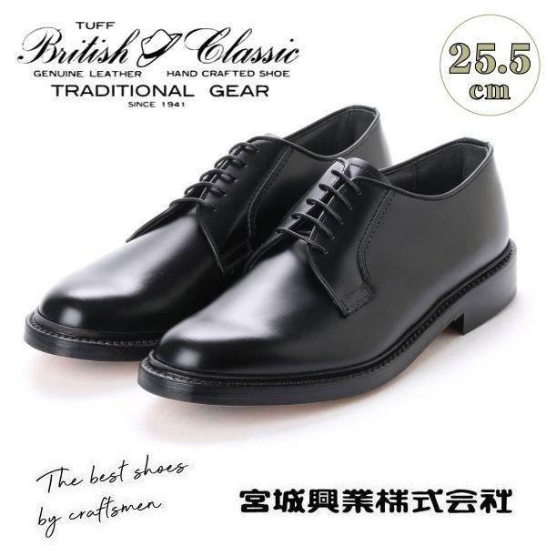 【アウトレット】【リーガル 外注工場】【レザーソール】紳士靴 革靴 メンズ ビジネスシューズ プレーントゥ 5155 ブラック 25.5cm