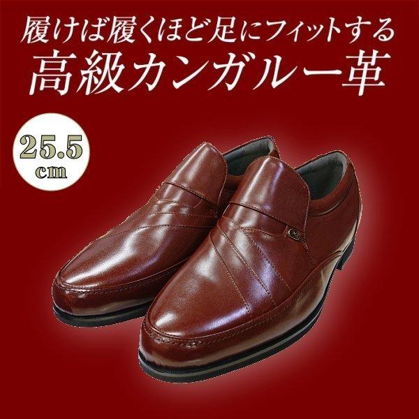 【アウトレット】【安い】【カンガルー革】【日本製】メンズ ビジネスシューズ スリップオン 紳士靴 革靴 491 ブラウン 茶 25.5cm