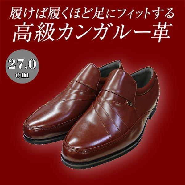 【アウトレット】【安い】【カンガルー革】【日本製】メンズ ビジネスシューズ スリップオン 紳士靴 革靴 491 ブラウン 茶 27.0cm