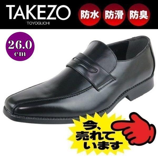 【アウトレット】【防水】【安い】【おすすめ】TAKEZO タケゾー メンズ ビジネスシューズ 紳士靴 革靴 574 ローファー ブラック 黒 26.0cm