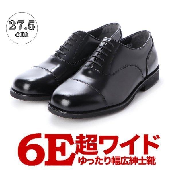 【大きいサイズ】【メンズ 】【超幅広】【激安】紳士靴 本革 甲高 6E G キングサイズ ビジネスシューズ ストレートチップ ブラック 27.5cm
