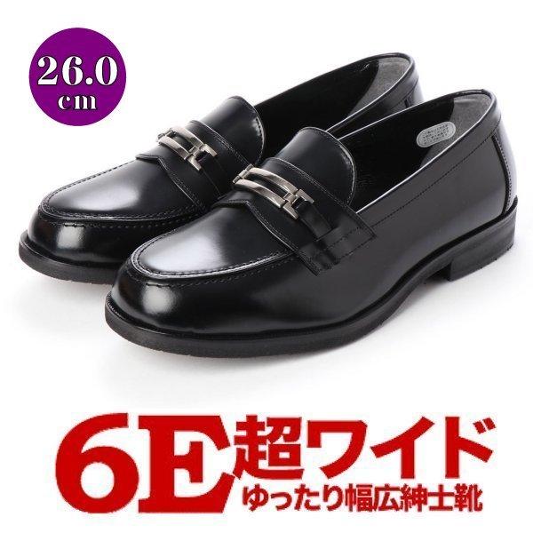 【メンズ 】【超幅広】【激安】紳士靴 本革 甲高 6E G ビジネスシューズ ビットローファー ブラック 26.0cm