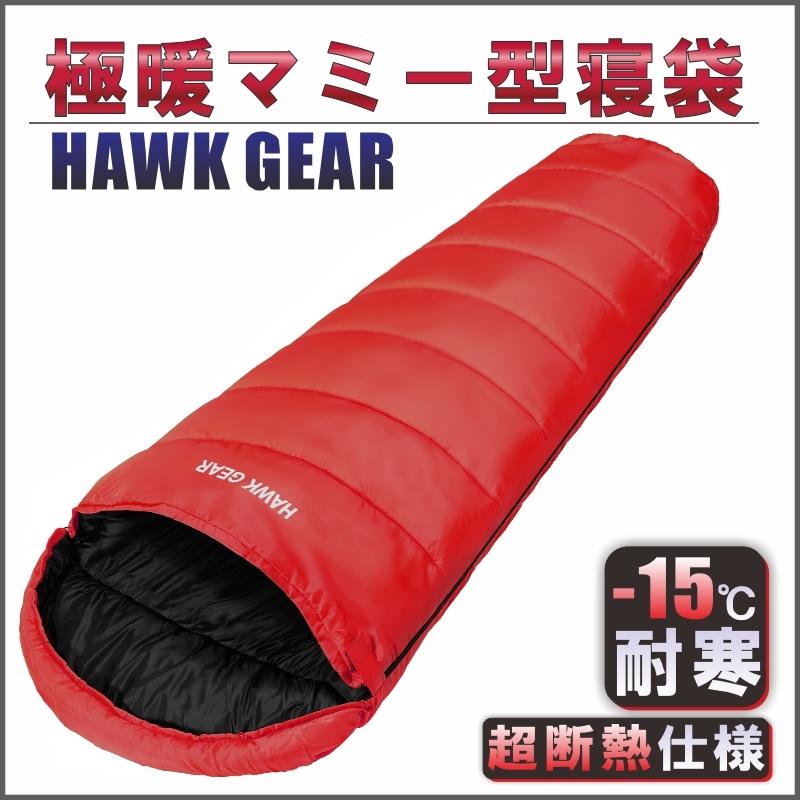 レッド 寝袋 -15度耐寒 シュラフ HAWKGEAR 丸洗いできる寝袋 マミー型 防水 車中泊 01