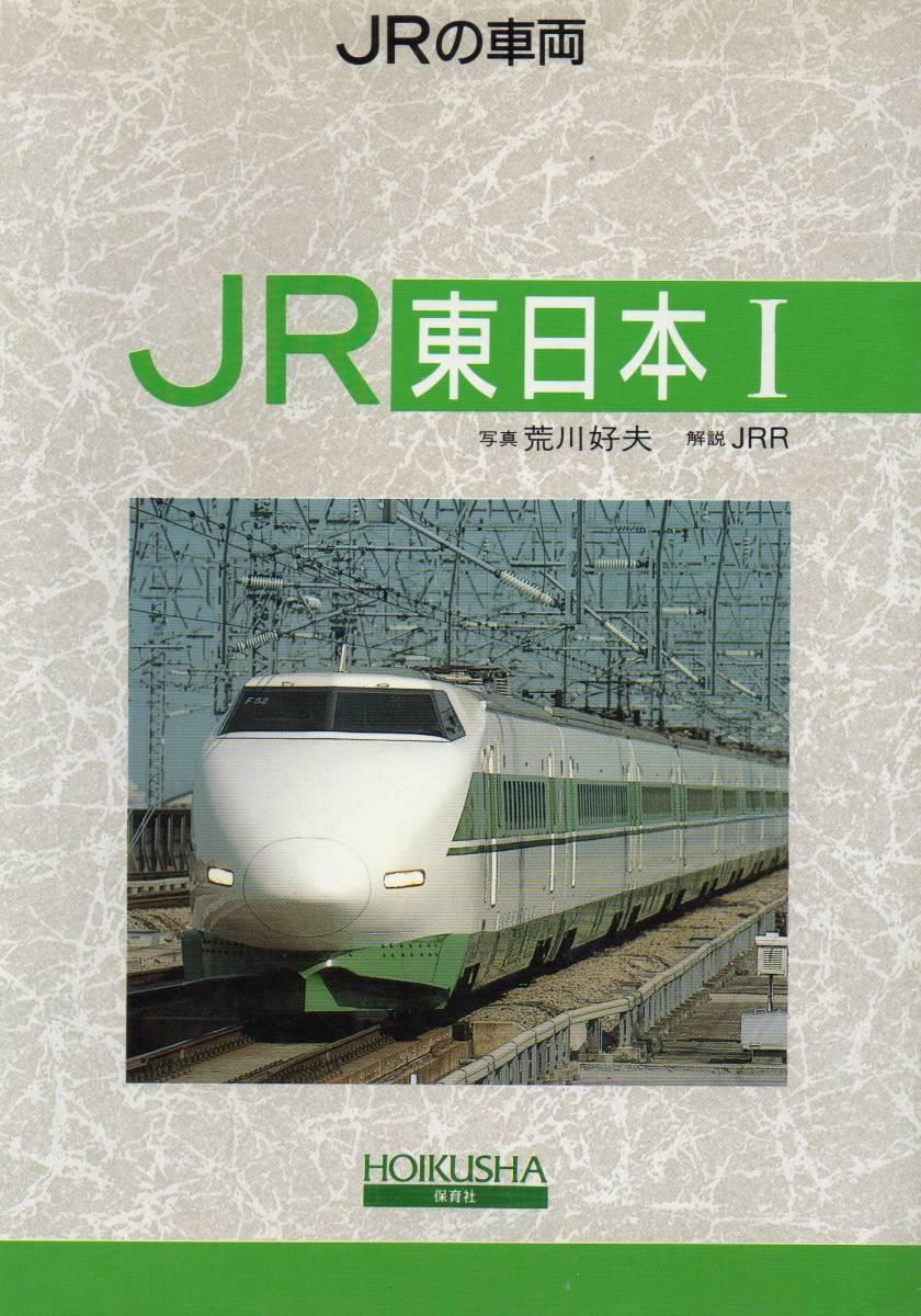 0K JRの車両 JR東日本Ⅰ/荒川好夫他(平成元年)_画像1