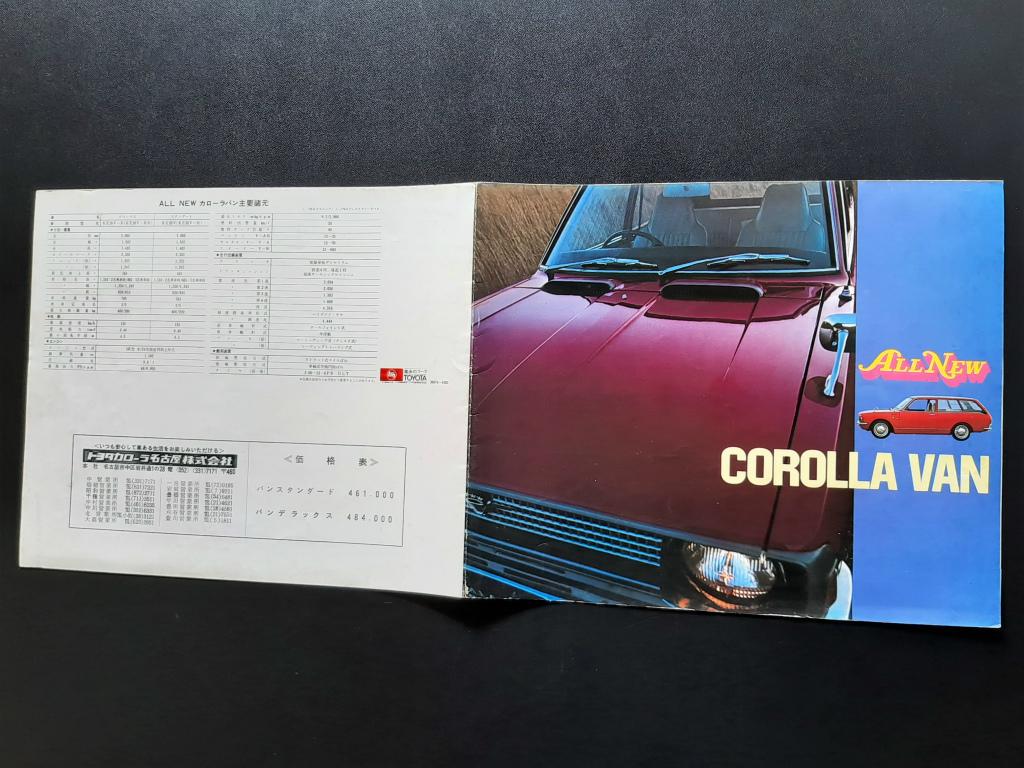 トヨタ カローラ バン 1200 1970年代 大判 当時物カタログ ポスター大 !! ☆ TOYOTA COROLLA VAN 1200cc KE26V 国産車 絶版 旧車カタログ_画像9