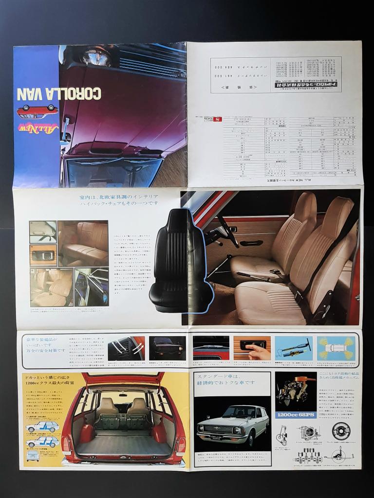 トヨタ カローラ バン 1200 1970年代 大判 当時物カタログ ポスター大 !! ☆ TOYOTA COROLLA VAN 1200cc KE26V 国産車 絶版 旧車カタログ_画像5