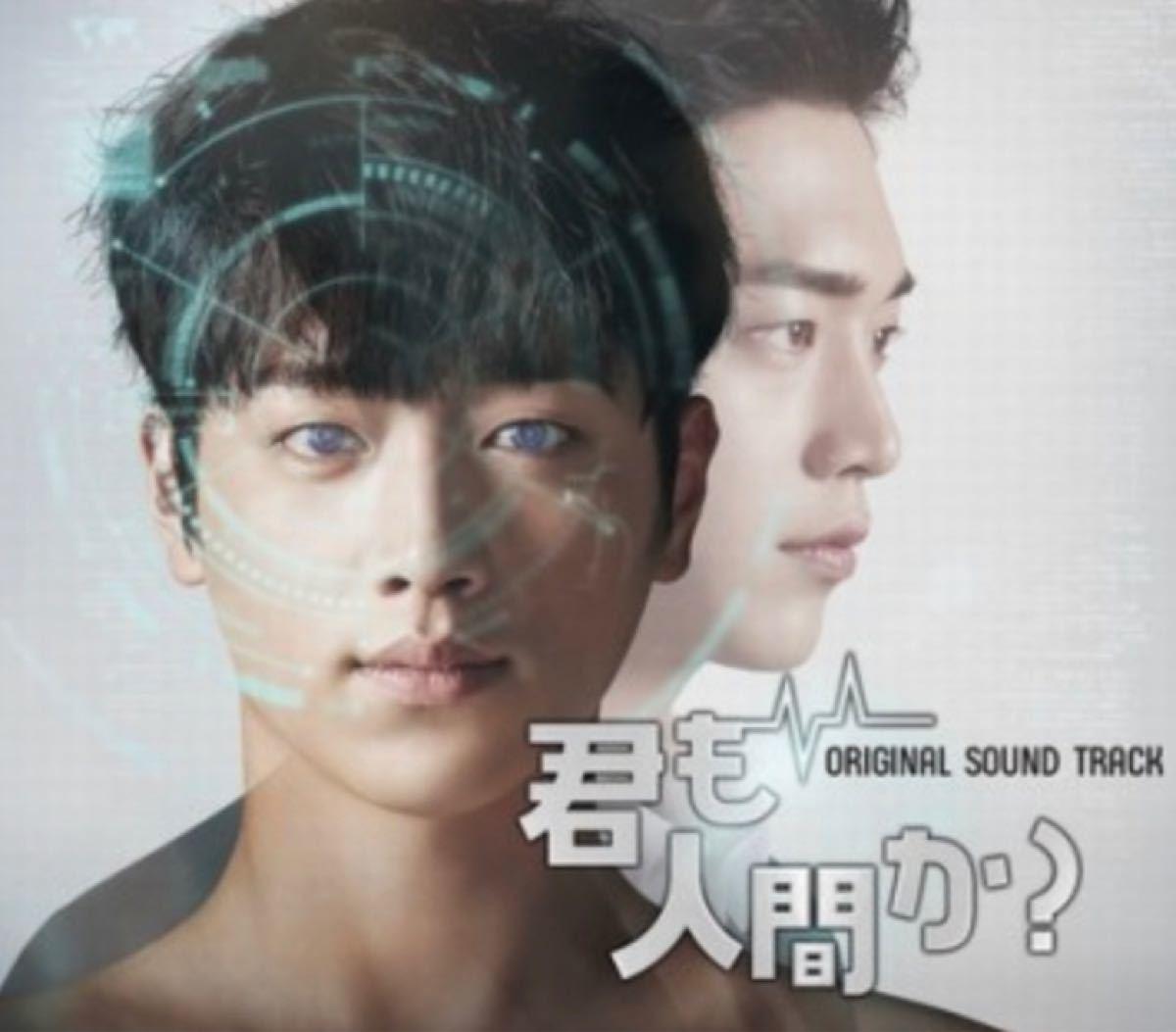 君も人間か?(君はロボット) 韓国ドラマ ブルーレイ Blu-ray 全話