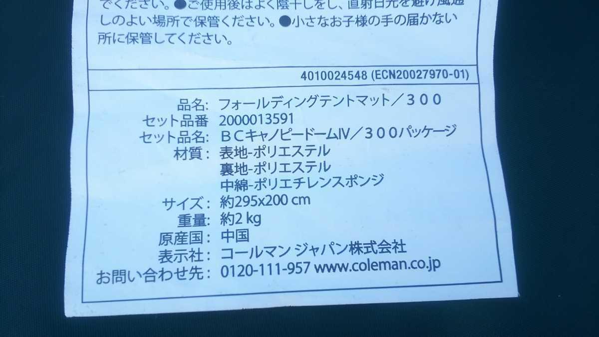 Coleman (コールマン) フォールディング テントマット/300_画像10
