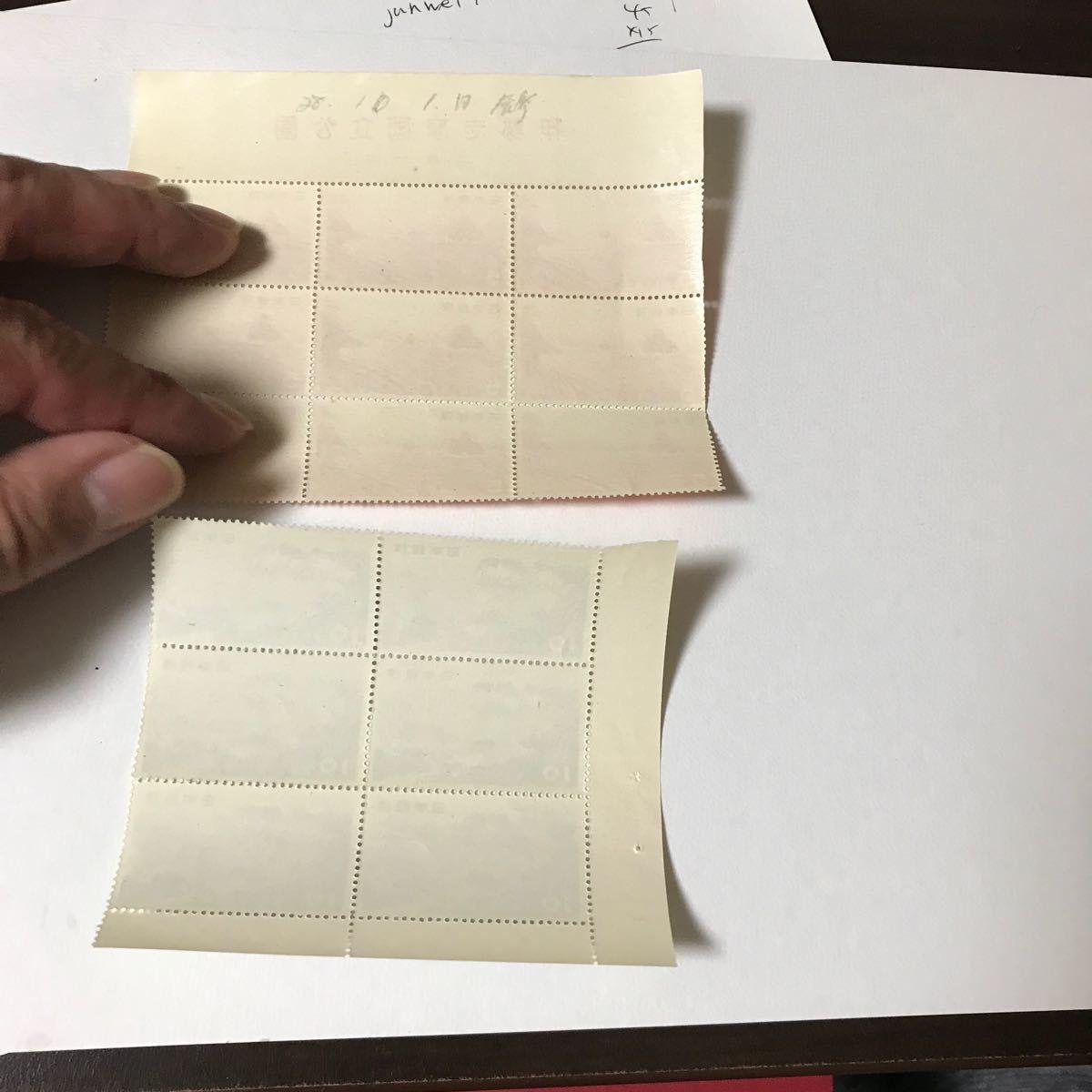 伊勢志摩国立公園切手4124