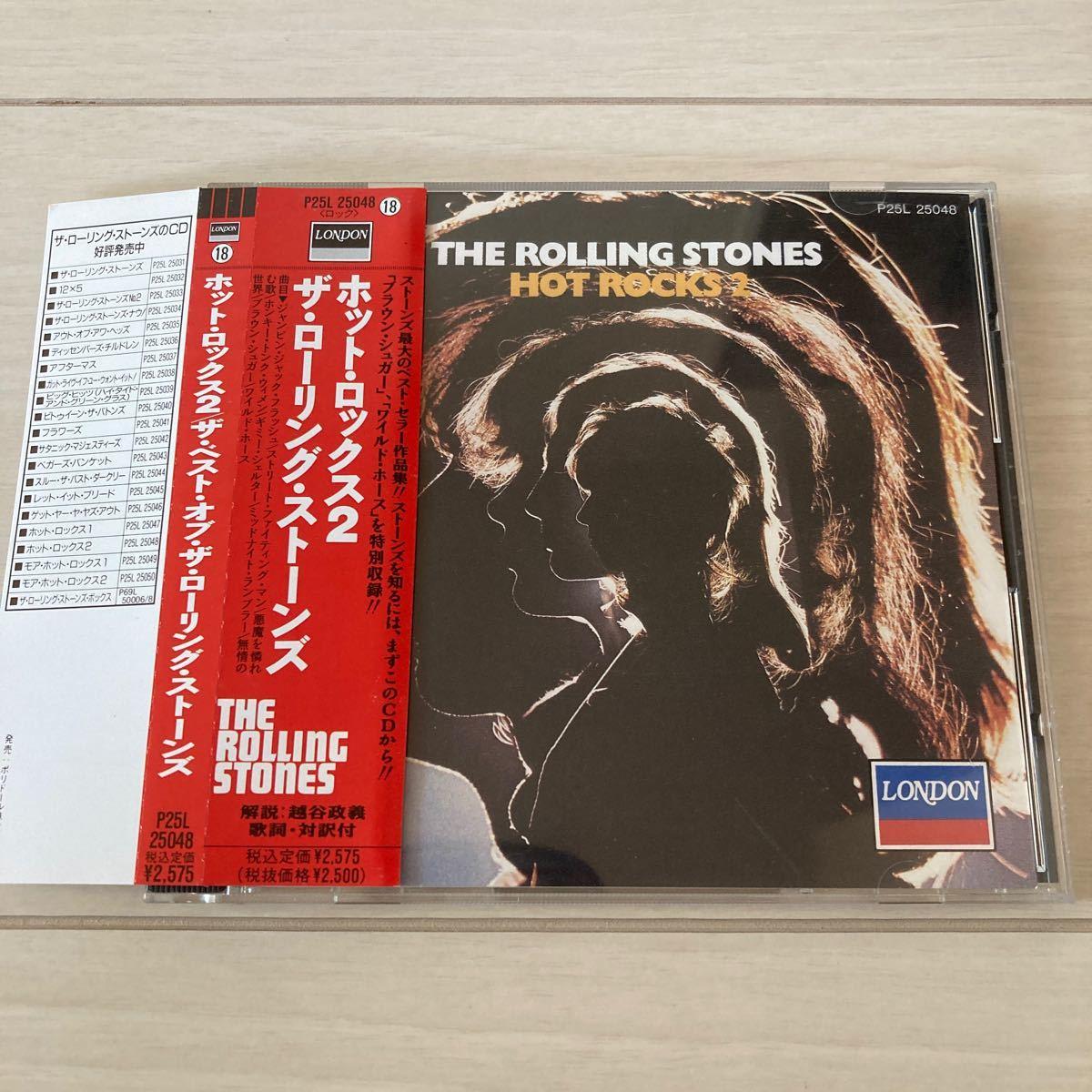 ローリング・ストーンズ/ホット・ロックス2